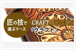 c_case_craft