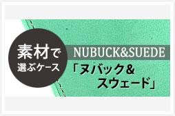 c_case_nubuck