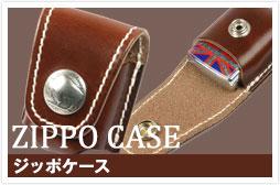 c_case_zippo