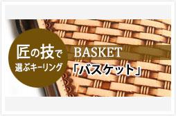 c_keyring_basket