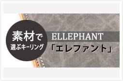 c_keyring_ellephant