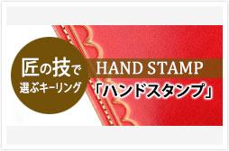 c_keyring_handstamp