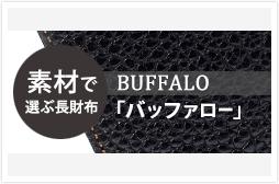 c_long_buffalo