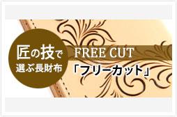 c_long_freecut