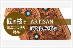 c_wallet_artisan