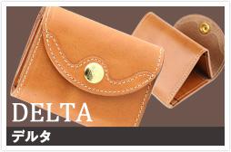 c_wallet_delta