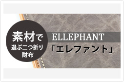 c_wallet_ellephant