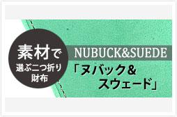 c_wallet_nubuck
