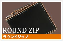 c_wallet_roundzip