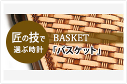 c_watch_basket