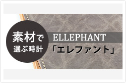 c_watch_ellephant