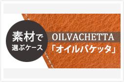c_case_oilvachetta
