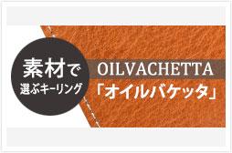 c_keyring_oilvachetta